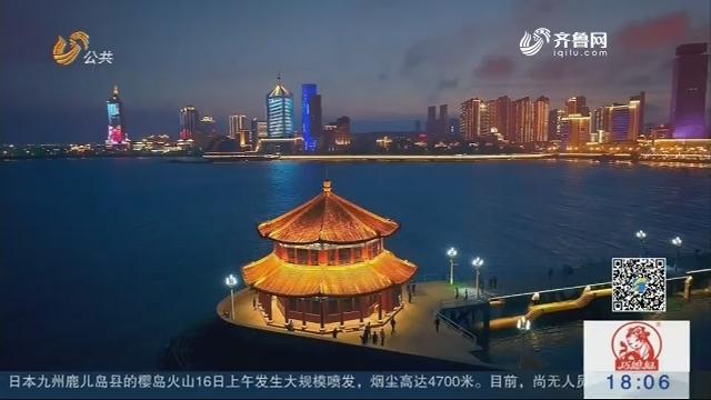 【青青之岛 和合上合】端午假期 青岛夜景灯光秀每晚都上演