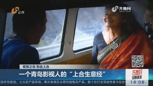 """【青青之岛 和合上合】一个青岛影视人的""""上合生意经"""""""