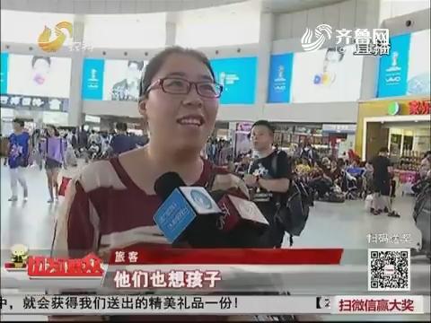 济南:端午假恰逢高中考结束 火车汽车客流迎高峰