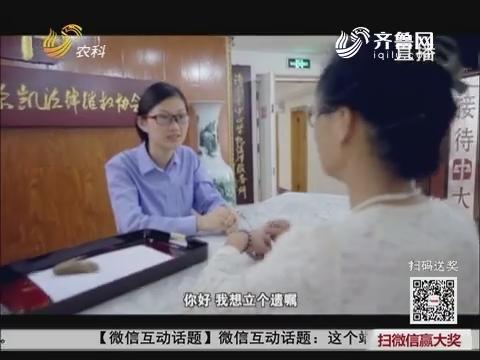 【中国式养老】老年人的新风尚:早立遗嘱