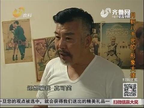 """【中国式养老 大爷大妈擦亮眼】月薪八千元的""""形象大使"""""""