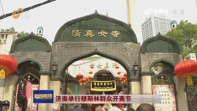 济南举行穆斯林群众开斋节