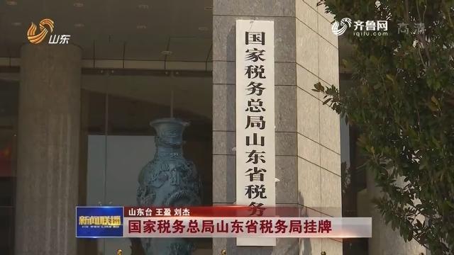 国家税务总局山东省税务局挂牌