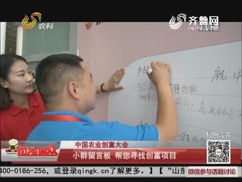 【中国农业创富大会】小群留言板 帮您寻找创富项目