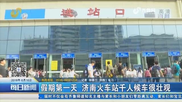假期第一天 济南火车站千人候车很壮观