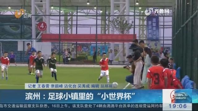 """滨州:足球小镇里的""""小世界杯"""""""