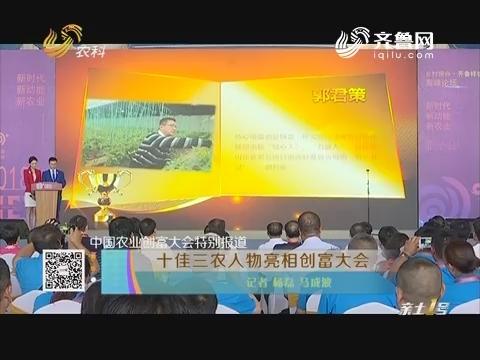 【中国农业创富大会特别报道】十佳三农人物亮相创富大会