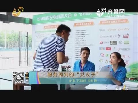 """【中国农业创富大会特别报道】服务周到的""""女汉子"""""""