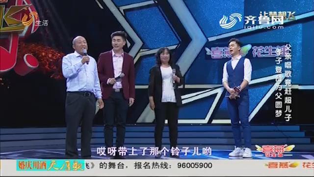 让梦想飞:甘肃选手秀民歌 风头竟被父亲抢走
