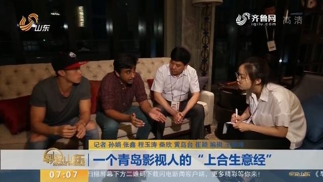 """【闪电新闻排行榜】一个青岛影视人的""""上合生意经"""""""