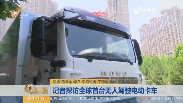 【闪电新闻排行榜】记者探访全球首台无人驾驶电动卡车