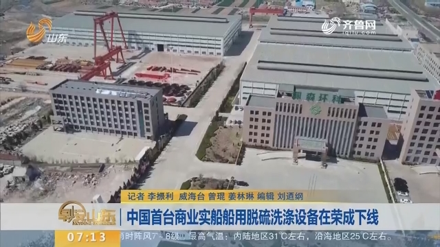 【闪电新闻排行榜】中国首台商业实船船用脱硫洗涤设备在荣成下线
