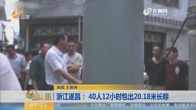 【闪电新闻排行榜】浙江遂昌: 40人12小时包出20.18米长粽