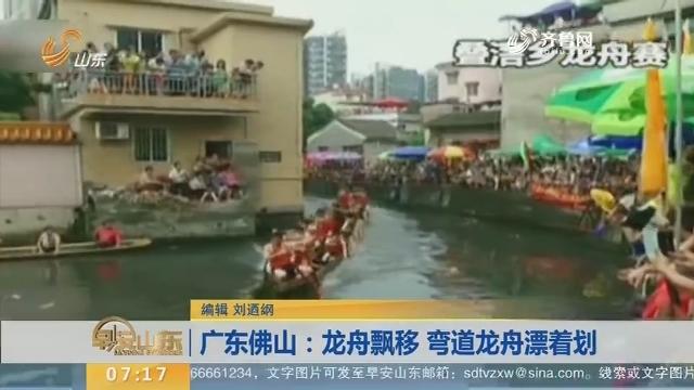 【闪电新闻排行榜】广东佛山:龙舟飘移 弯道龙舟漂着划