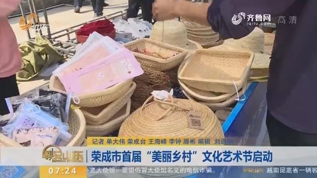 """荣成市首届""""美丽乡村""""文化艺术节启动"""