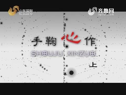 2018年06月16日《齐风》:手鞠心作(上)