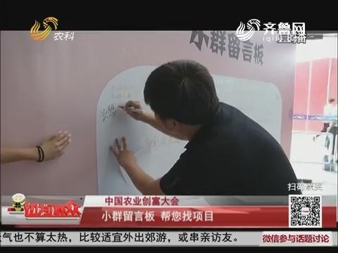 【中国农业创富大会】小群留言板 帮您找项目