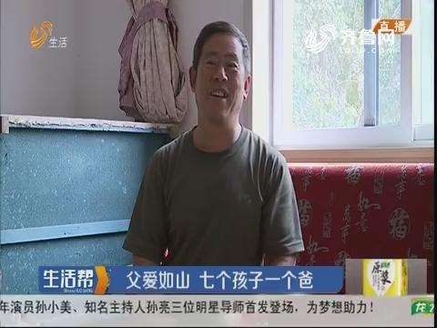潍坊:父爱如山 七个孩子一个爸