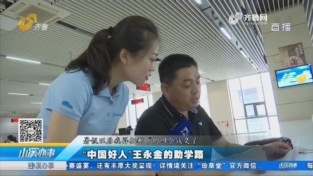 """""""中国好人""""王永金的助学路"""