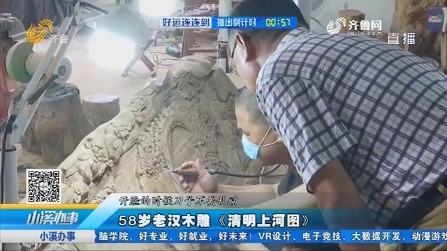 济南:58岁老汉木雕《清明上河图》