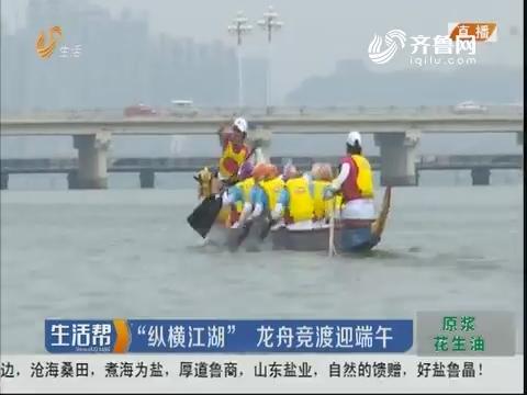 """临沂:""""纵横江湖"""" 龙舟竞渡迎端午"""