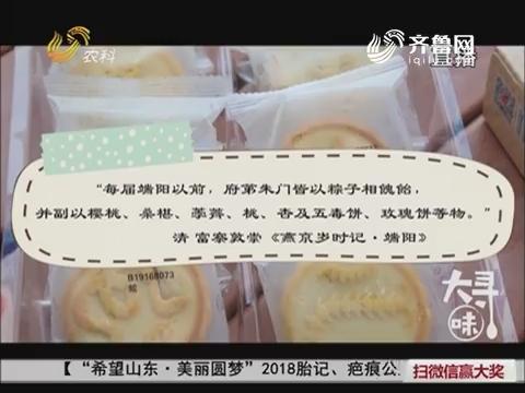 """【大寻味】端午节吃""""五毒饼""""Q版来上五块!"""