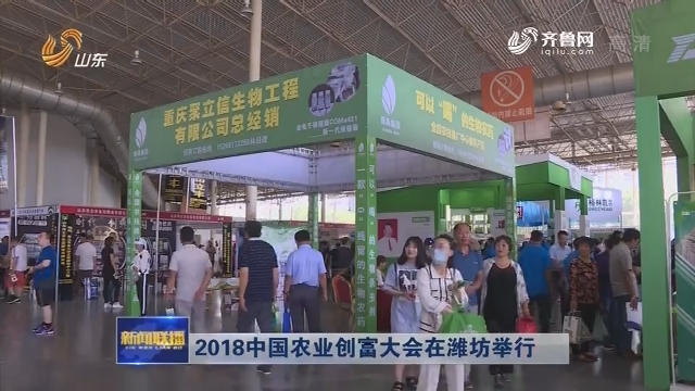 2018中国农业创富大会在潍坊举行