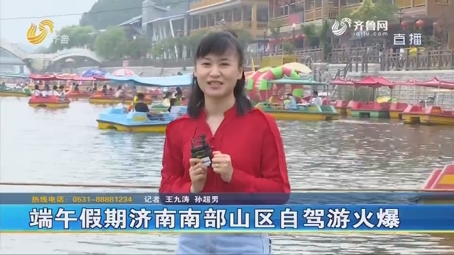 端午假期济南南部山区自驾游火爆
