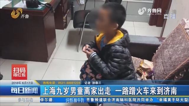 上海九岁男童离家出走 一路蹭火车来到济南