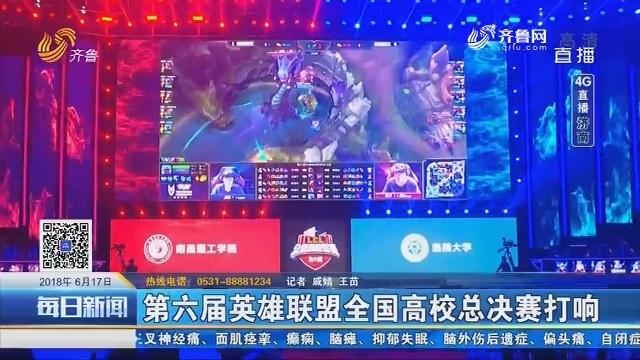 【4G直播】济南:第六届英雄联盟全国高校总决赛打响