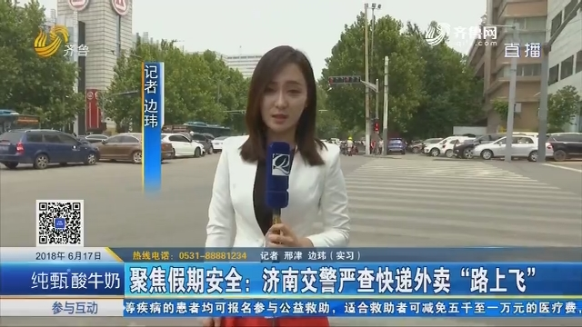 """聚焦假期安全:济南交警严查快递外卖""""路上飞"""""""