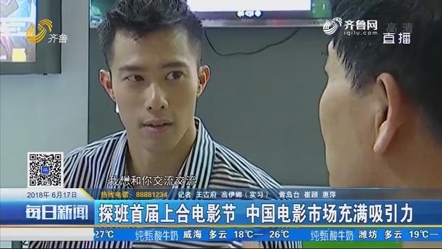 探班首届上合电影节 中国电影市场充满吸引力