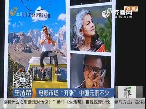 """青岛:电影市场""""开张"""" 中国元素不少"""