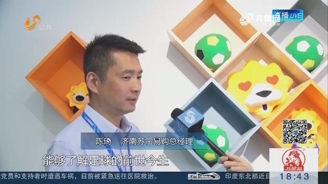 济南:体验蹴鞠比赛过足瘾