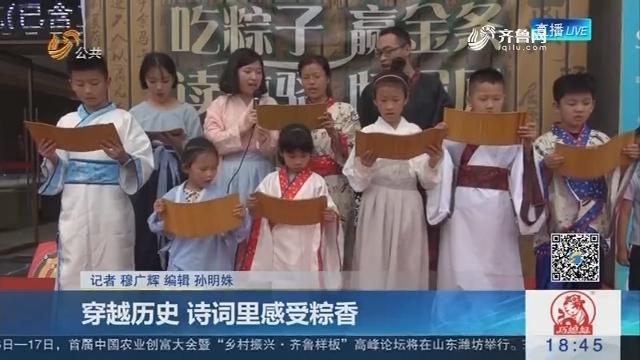 济南:穿越历史 诗词里感受粽香