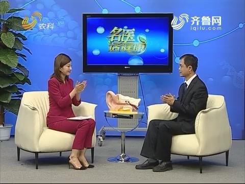 20180617《名医话健康》:名医韩月臣——不可忽视的中耳炎