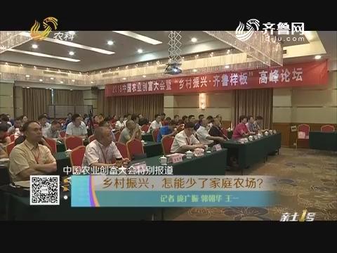【中国农业创富大会特别报道】乡村振兴,怎能少了家庭农场?