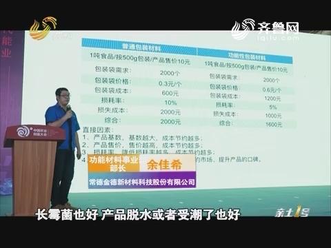 【中国农业创富大会特别报道】商机无处不在 创富就在眼前