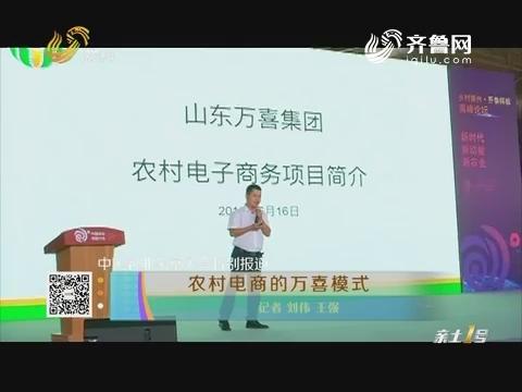【中国农业创富大会特别报道】农村电商的万喜模式