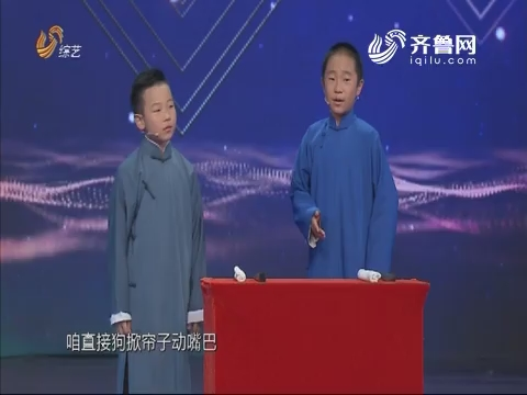 20180617《大兵小将》:王媛媛李冬恺芙蓉馆里学相声 好学苦练说学逗唱