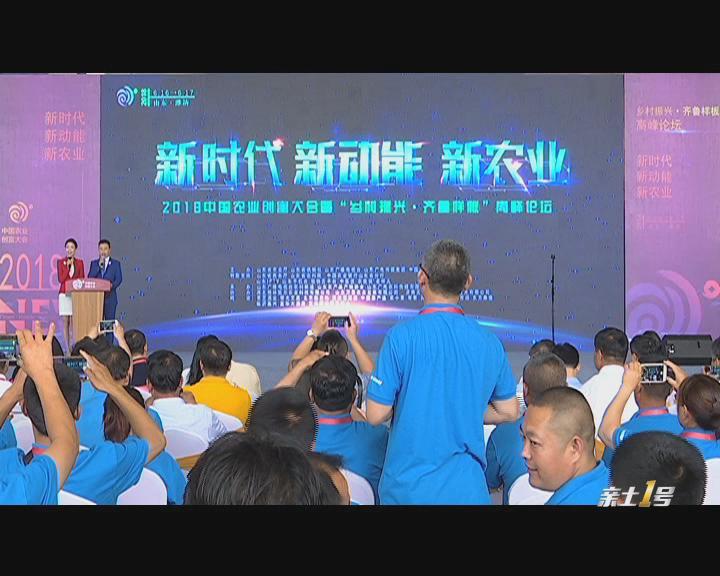 【中国农业创富大会特别报道】首届中国农业创富大会开幕!