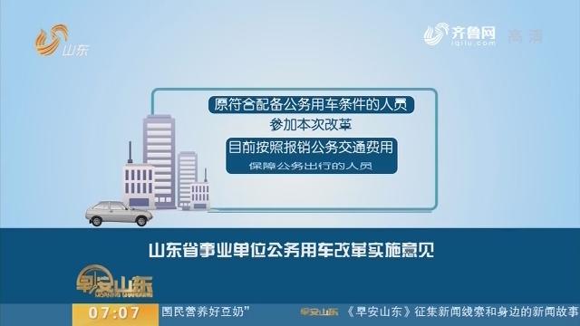 山东出台事业单位和省属企业车改政策