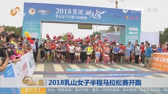 2018乳山女子半程马拉松赛开跑