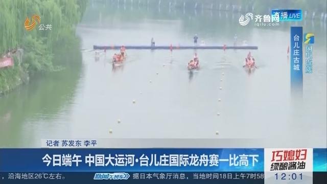 【闪电连线】6月18日端午 中国大运河·台儿庄国际龙舟赛一比高下