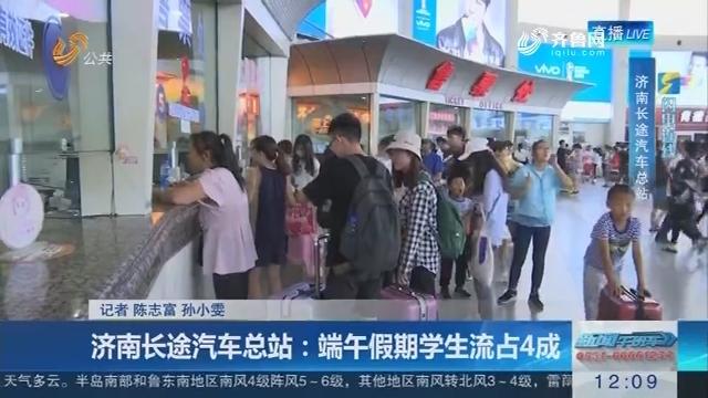 【闪电连线】济南长途汽车总站:端午假期学生流占4成