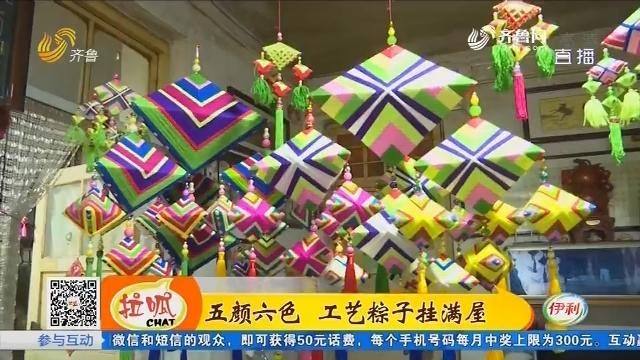 济南:五颜六色 工艺粽子挂满屋