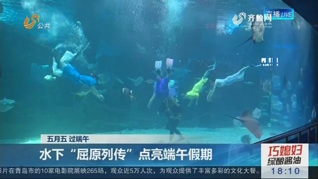 """【五月五 过端午】齐河:水下""""屈原列传""""点亮端午假期"""