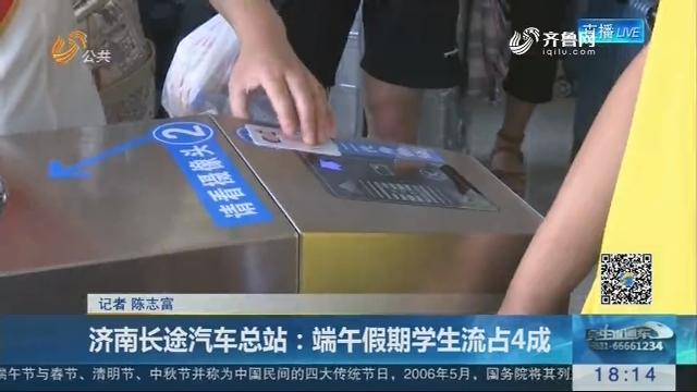 济南长途汽车总站:端午假期学生流占4成