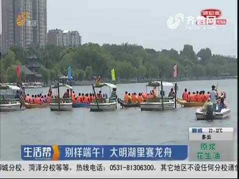 济南:别样端午!大明湖里赛龙舟