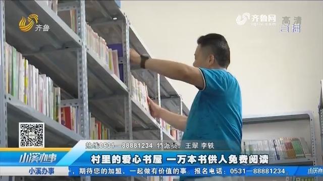 泰安:村里的爱心书屋 一万本书供人免费阅读